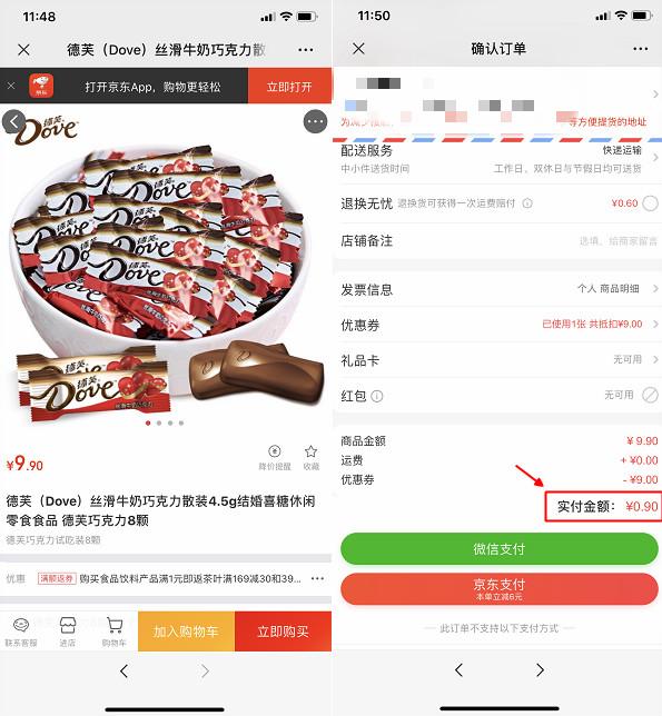 京东新用户专享购物优惠