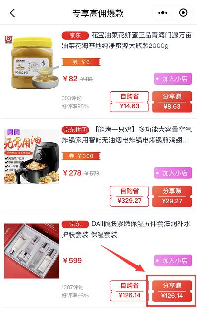 东小店一天赚800元