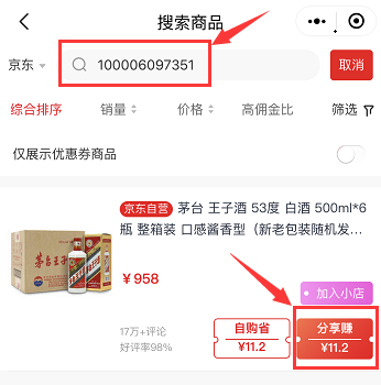 在哪能买到贵州茅台酒正品又能便宜有优惠