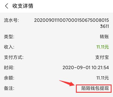 陌陌极速版签到21天领200元是真的吗