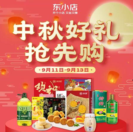 东小店中秋节活动