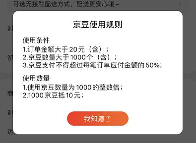 京豆1000相当多少钱