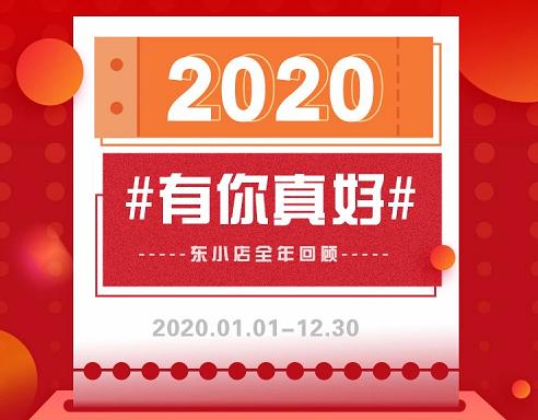 2020年东小店全年成绩单