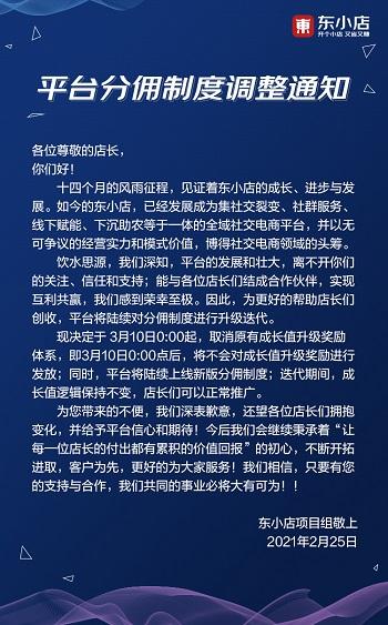 东小店平台分佣制度调整通知