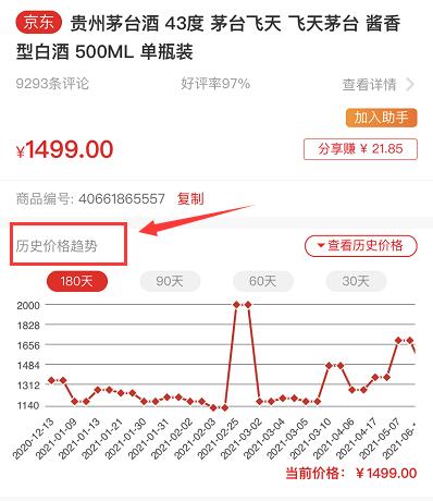 怎么查看京东商品的历史价格?